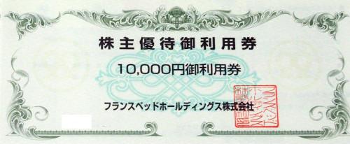 フランスベッドホールディングス 株主優待券 10,000円