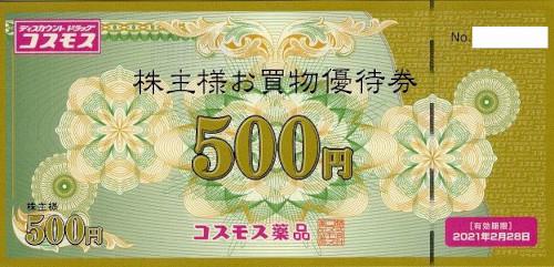 コスモス薬品 株主優待券 500円