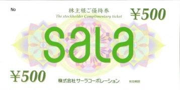 サーラコーポレーション 株主優待券 500円