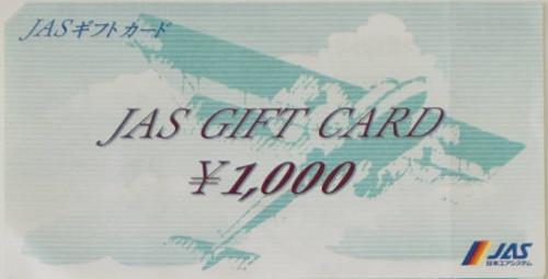 JASギフトカード 1,000円