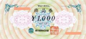 農協 商品券(地域限定) 1,000円