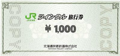 ツインクル旅行券 1,000円