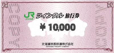 ツインクル旅行券 10,000円
