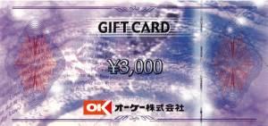 オーケー(OK)ストア商品券 3,000円