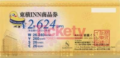 東横イン商品券 2,624円