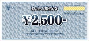 山喜 株主優待券 2,500円