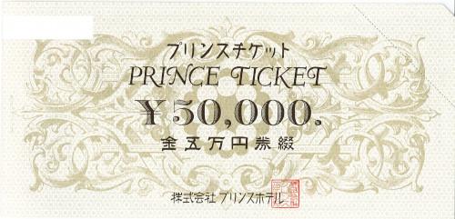 プリンスチケット お内渡票 10,000円