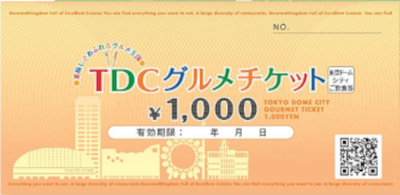 TDCグルメチケット 1,000円