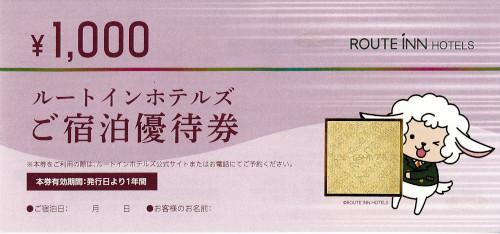 ルートインホテルズ ご宿泊優待券 1,000円