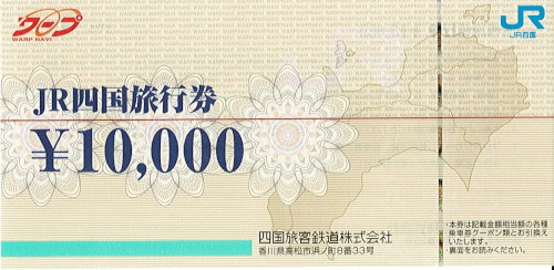 JR四国旅行券 10,000円