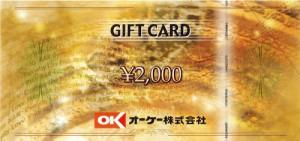 オーケー(OK)ストア商品券 2,000円
