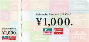 島忠ホームズギフトカード 1,000円