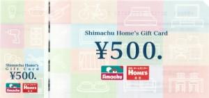 島忠ホームズギフトカード 500円