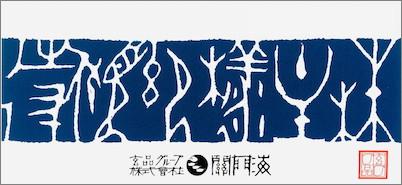 関門海 株主優待券 (4,000円相当)