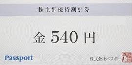 HAPiNS(旧パスポート) 株主優待券 540円