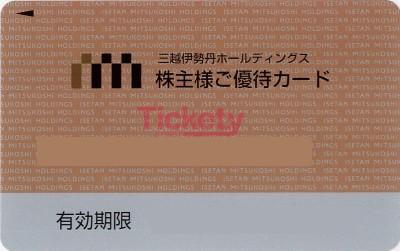 三越伊勢丹 (株主優待カード 利用限度200万)
