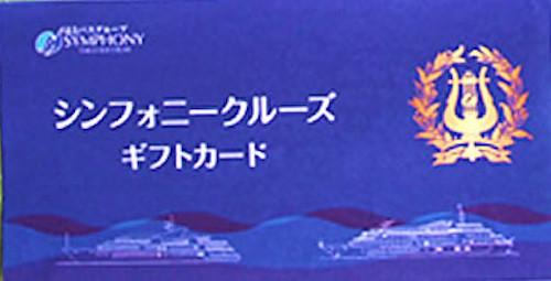 シンフォニークルーズギフトカード(ディナークルーズ・特選牛コース)