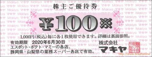 マキヤ 株主優待券 (100円×12枚綴)