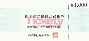 丸井 株主優待券 1,000円