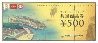 リンガーハット 商品券 500円