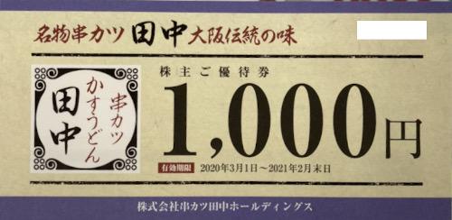 串カツ田中 株主優待券 1,000円
