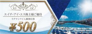 HIS (エイチアイエス) 株主優待券 ラグーナテンボス・ラグナシア 500円入場割引券