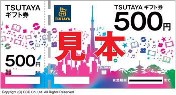 TSUTAYA ギフト券 500円