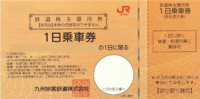 JR九州株主優待券(2020年6月1日~)