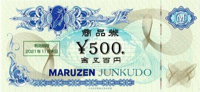 丸善商品券 500円