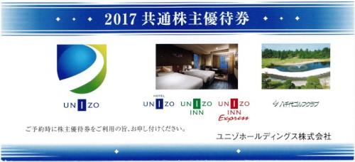 ユニゾ(常和)ホールディングス  ホテル・ゴルフ場共通株主優待券(青・赤・緑)