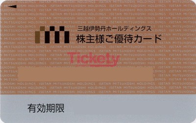 三越伊勢丹 (株主優待カード 利用限度60万)