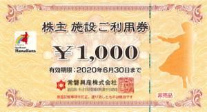 常磐興産 株主優待券 ハワイアンズ 株主施設ご利用券1,000円