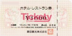 藤田観光 ホテル レストラン券 1,000円