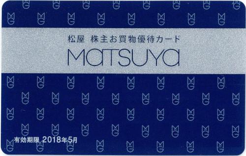 松屋 株主買物優待カード (10%OFF) 1枚