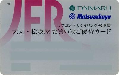 J.フロント リテイリング(大丸・松坂屋) (株主優待カード 10%割引 利用限度600万円)