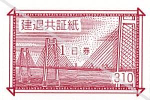 建退共証紙  赤証紙 1日券 310円
