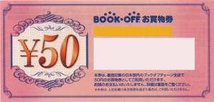 ブックオフ 株主優待券 50円券