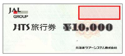 HTS旅行券 10,000円