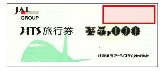 HTS旅行券 5,000円