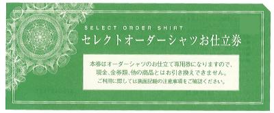 三越セレクトオーダーシャツお仕立券 緑色