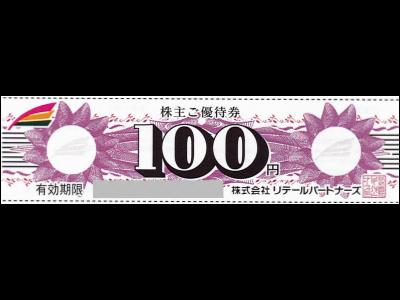 リテール・パートナーズ 株主優待券 (100円×50綴り)