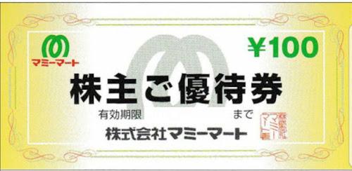 マミーマート 株主優待券 (100円×100枚綴)