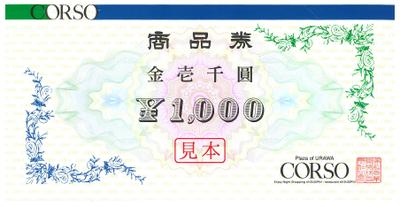 コルソ 商品券 1,000円