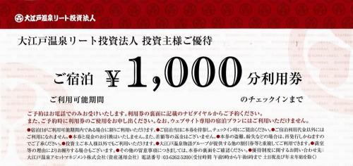 大江戸温泉リート 株主優待券 ご宿泊1,000円利用券-2枚組