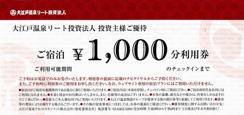 大江戸温泉リート 株主優待券 ご宿泊1,000円利用券