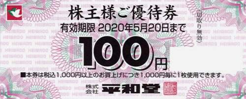 平和堂 株主優待券 (100円×10枚綴り)