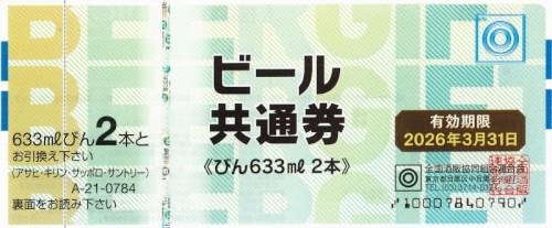 ビール券 784円