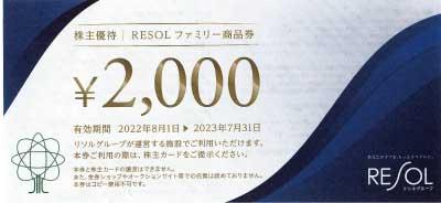 リソルホールディングス 株主優待券 リソルファミリー商品券 2,000円