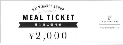バルニバービ 株主優待券 2,000円