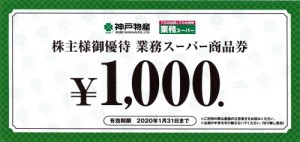 神戸物産 (業務スーパー商品券) 1,000円